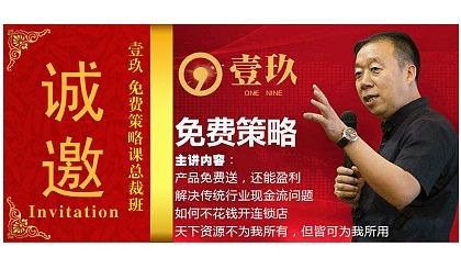 互动吧-袁国顺 壹玖免费模式资源对接峰会 3月承德站 商业思维案例**