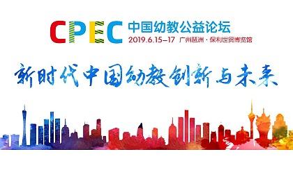 互动吧-聚焦0-6岁托育及幼教发展,2019第十届华南国际幼教展搭建公益大平台