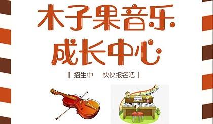 互动吧-1折畅想音乐殿堂(英皇钢琴、乐理、小提琴)