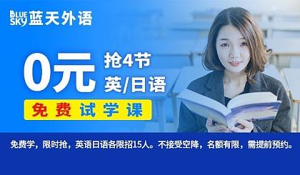 互动吧-0元抢4节免费试学课【春季特惠,报一送一】