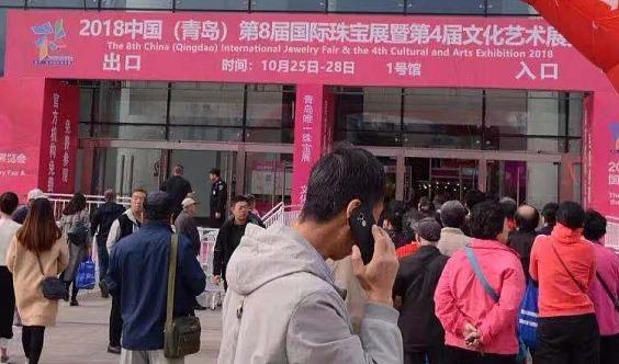 2019第9届青岛国际珠宝首饰展览会