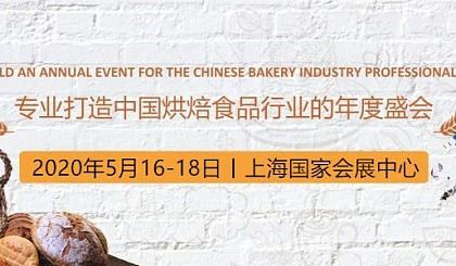 互动吧-上海烘焙展_2020上海国际烘焙展览会_上海焙烤展展会信息