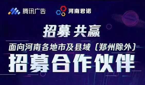 腾讯广告河南房地产行业微信朋友圈广告招代理