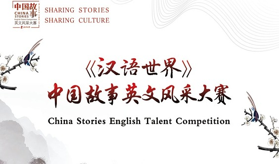 《汉语世界》中国故事英文风采大赛