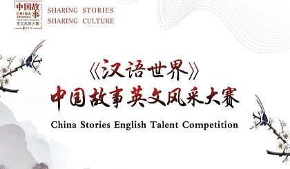 互动吧-《汉语世界》中国故事英文风采大赛