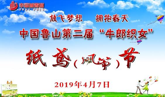 """中国•鲁山第二届""""牛郎织女""""纸鸢(风筝)节彩绘风筝比赛"""