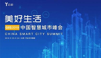 互动吧-【美好生活】GIIS2019●中国智慧城市峰会