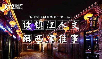 互动吧-K12打造亲子游学系列旅程!**站——小编带你探访镇江醋厂的秘密!