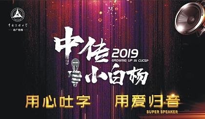 """互动吧-2019年第二届""""中传 小白杨""""杯  全国青少年语言艺术展演"""