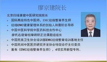 """互动吧-骨盆,腰椎、胸椎、颈椎、长短腿等""""一键""""矫正——经络EMC健康管理"""