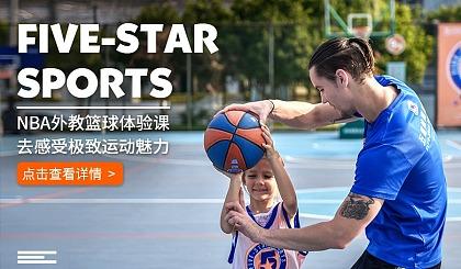 互动吧-【成都多区域自选】4岁以上的外教英语篮球训练营体验课