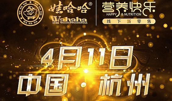 杭州营养快乐新零售科技有限公司开业盛典暨新品项目发布会