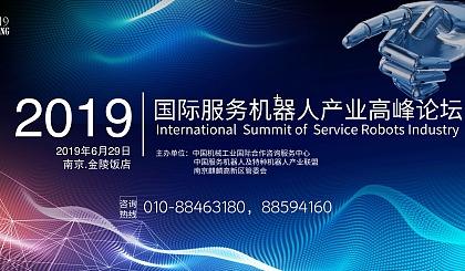 互动吧-火热报名|2019第五届国际服务机器人产业高峰论坛
