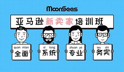 互动吧-MoonSees亚马逊新卖家培训4月班厦门站