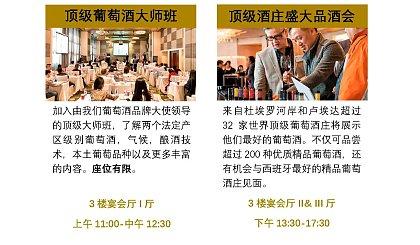 互动吧-【北京】4/8经典大师班:首届杜埃罗河岸和卢埃达法定产区中国巡回展