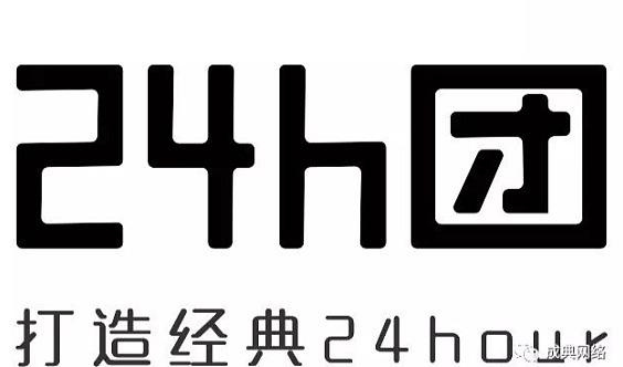 【官方报名】互联网+24h团社区电商合伙人项目路演