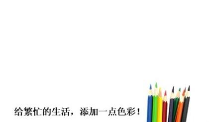 互动吧-给繁忙的生活,添加一点色彩!