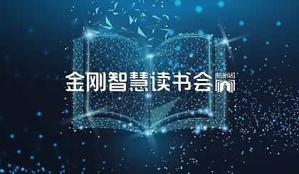 互动吧-金刚智慧读书会(杭州站第16期)—#古老智慧结合现代商业思维#获得心的能量