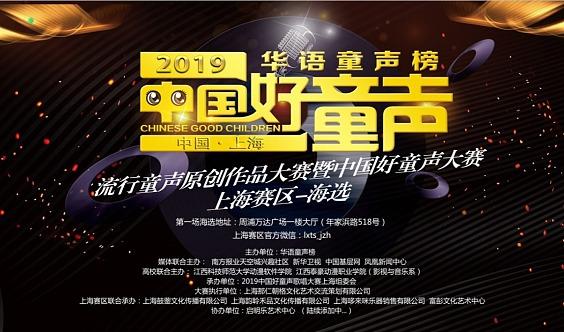 """2019华语童声榜""""中国好童声"""" 金山区富彭之声歌唱比赛"""