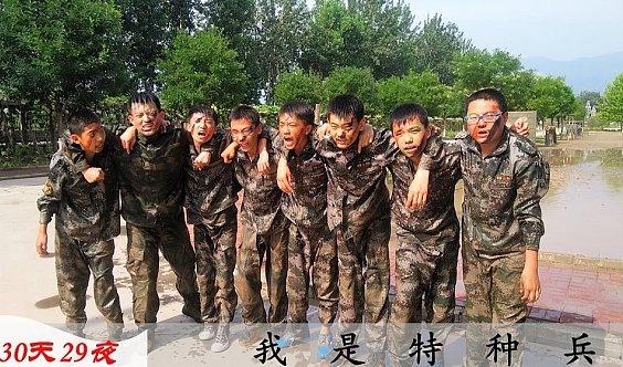 北京上海军事将帅夏令营30天我是特种兵特战精英魔鬼训练军训成长
