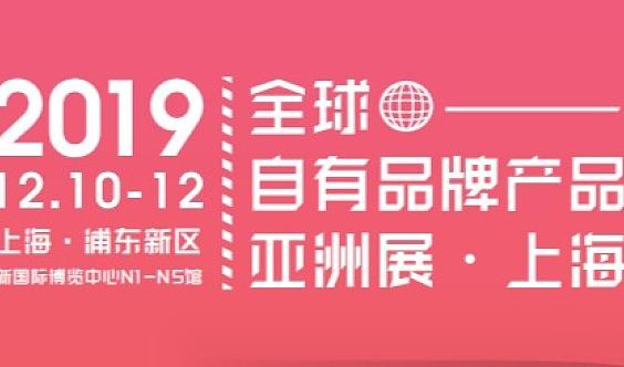 2019上海自有品牌展新零售生鲜食材展区