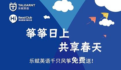 互动吧-筝筝日上  共享春天—乐赋英语千只风筝免费送