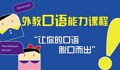 互动吧-杭州零基础英语培训,英语口语零基础课程,用英语侃侃而谈