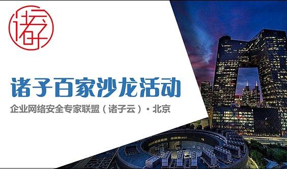 2019诸子百家网络安全研讨沙龙——走进国家电网