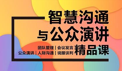 互动吧-【重庆】人际沟通与演讲口才培训课程