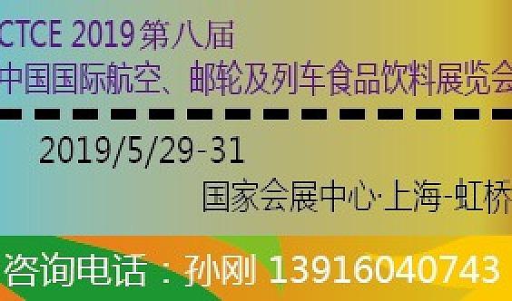 中国国际航空、邮轮及列车食品饮料展览会