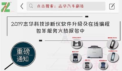 互动吧-全新2019志华科技高端车在线编程及软件升级钜惠火热报名中