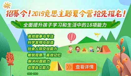 互动吧-武汉地区招募令:2019竞思教育2大主题武汉注意力训练夏令营抢先报名!