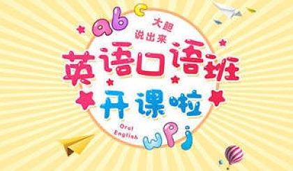 互动吧-【南京英语口语★免费学】像说母语一样 说英语,收获不止一点点