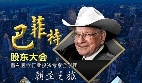 巴菲特股东大会暨AI医疗行业投资考察游学团