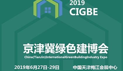 互动吧-2019年天津国际装配式与集成房屋展览会