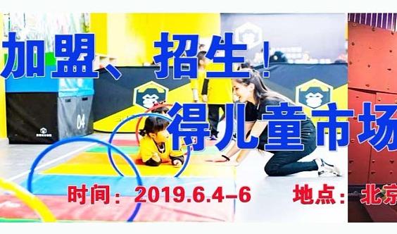 2019北京国际少儿体育教育展览会