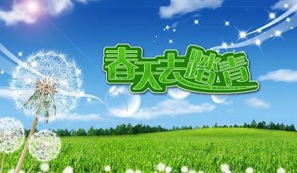 互动吧-2019.3.31龙城HR商学院群友户外踏青亲子游、相亲联谊活动