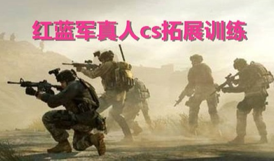 """东风航天城第三届青少年""""红蓝军真人拓展对抗赛""""奔跑吧少年报名通道"""