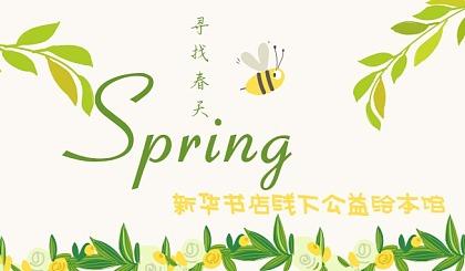 互动吧-【新华书店线下公益绘本馆】寻找春天~