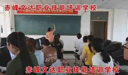互动吧-赤峰文达职业技能培训学校