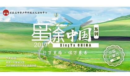 互动吧-【星途内蒙-研学营】2019暑假,带着课本去旅行!