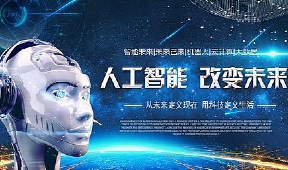 2019北京智能黑科技