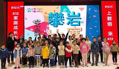 互动吧-【K12新北店】K12第二届攀岩比赛之亲子赛招募啦!大家一起爱的魔力攀高峰!