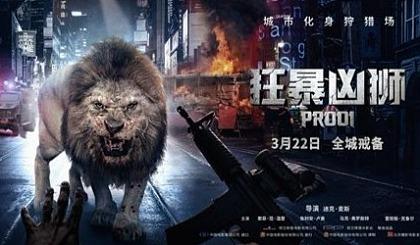 互动吧-旬阳联通携手旬阳美莎电影院邀您免费看新片【狂暴凶狮】