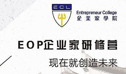 互动吧-企业家学院《EOP企业家研修营》902班开班在即