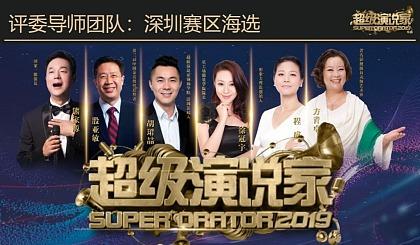 互动吧-北京卫视:超级演说家(深圳赛区)公益海选开始啦!