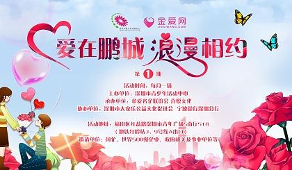 互动吧-爱在鹏城,大型名企单身联谊活动