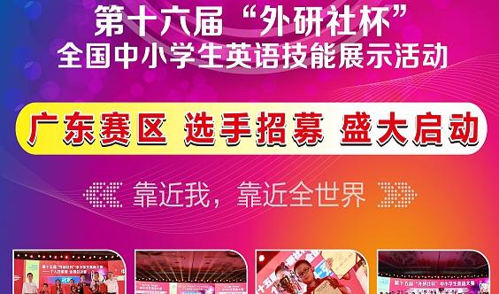 """2019第十六届""""外研社杯""""全国幼少儿、中小学生外语文化节,等待你的加入!"""