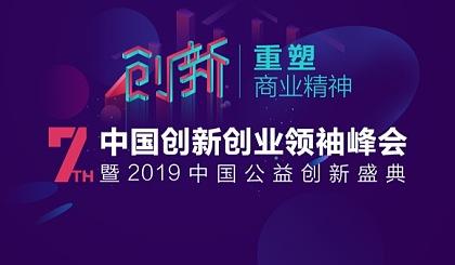 互动吧-第七届中国创新创业**峰会暨2019中国公益创新盛典