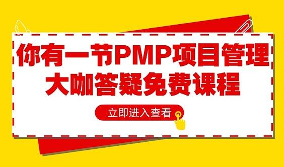 大咖来天津了:教你如何做好项目——PMP项目管理体验课